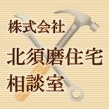 株式会社北須磨住宅相談室